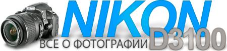 Nikon D3100. Все о фото